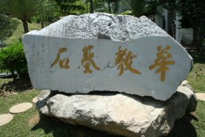 Foundation stone of the Chinese education movement at the movement headquarters in Kajang district, state of Selangor, Malaysia.