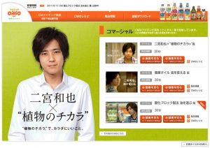 The corporate webpage for Nisshin OilliO brand cooking oil featuring Arashi member Ninomiya Kazunari. The webpage includes such content as longer 30-second versions of the television commercials, videos of the making of the commercials, downloadable PC wallpapers, and even recipes for the foods the idol eats in the commercials.