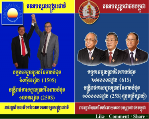 2013 Cambodian National Election Posters for the CNRP (left) and CPP (right).