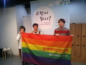 Supporters holding a banner for 'Solidarity for LGBT Human Rights of Korea'