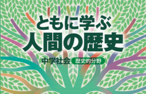 Reflection Requires Reading: A New Japanese Middle School History Textbook